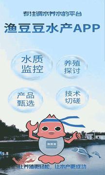 渔豆豆水产APP截图
