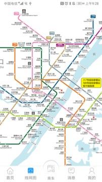 Metro新时代截图