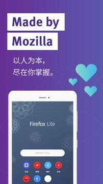 Firefox Lite截图