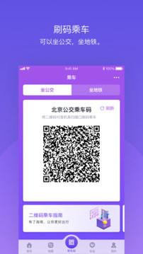 北京公交截图