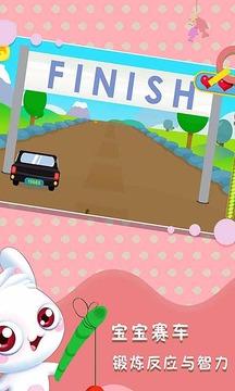 儿童游戏宝宝赛车截图