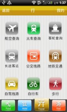 中华旅游截图