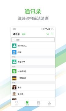 杭州教育截图