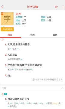 快快查汉语字典截图