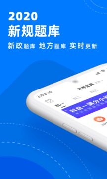 摩托车驾照考试题库_驾考宝典下载2020安卓最新版_手机app官方版免费安装下载_豌豆荚
