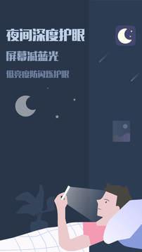 夜间模式截图