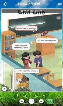 四年级英语上册截图