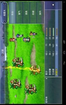 最终幻想:维度截图