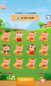 欢乐养猪场截图