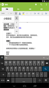 OneNote移动版截图