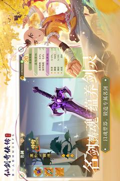 仙剑奇侠传移动版截图