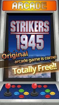 Strikers 1945截图
