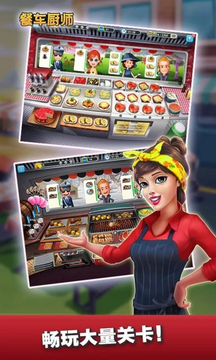 餐车厨师:烹饪游戏截图