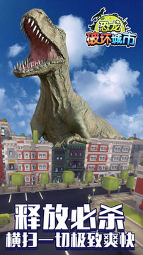 恐龙破坏城市截图
