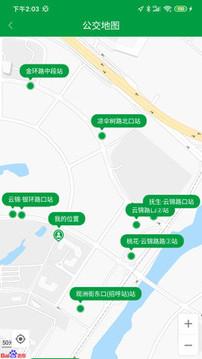 青城市民卡截图