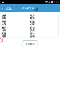 天津港益燃气截图