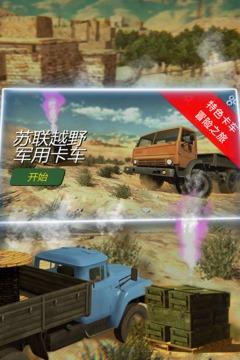硬核越野军用卡车截图