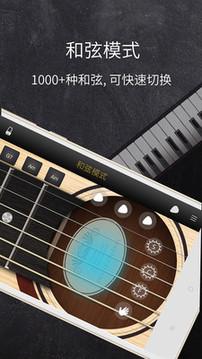 和弦吉他截图