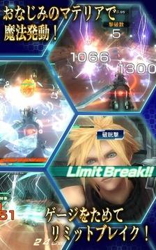 最终幻想7G-BIKE截图