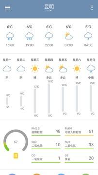 本地天气截图