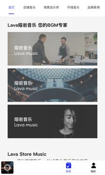 Lava店铺音乐截图