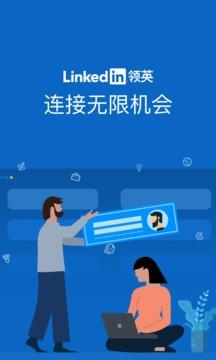 LinkedIn领英截图