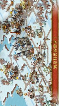 家园7:贵族中文版截图