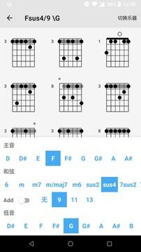吉他谱搜索截图