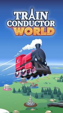 列车调度员世界截图