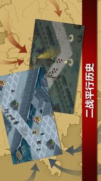 二战:辛迪加截图