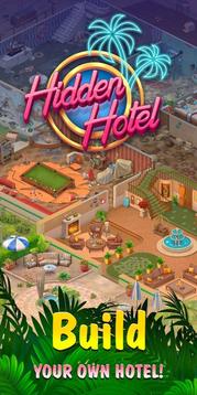 隐藏的酒店截图