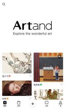 Artand截图