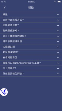 ShootingPlus V3截图