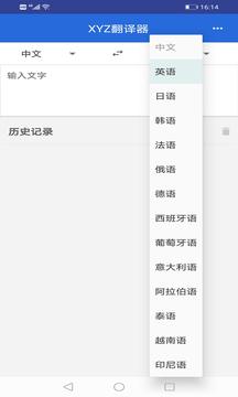 XYZ翻译器截图