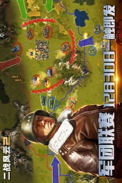 二战风云2截图