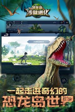 恐龙岛:沙盒进化截图