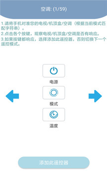 空调遥控器万能版截图