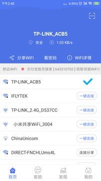 邻里WiFi密码截图