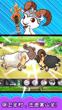 儿童游戏顶山羊截图