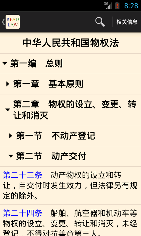 即刻搜索引擎下载_看法法律库下载2020安卓最新版_手机app官方版免费安装下载_豌豆荚