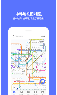 韩国地铁截图