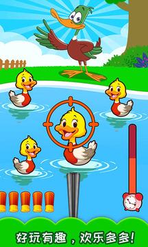 儿童益智打鸭子截图