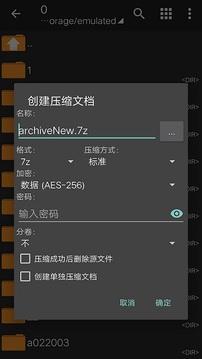 ZArchiver截图
