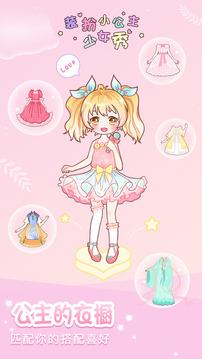 装扮小公主少女秀截图