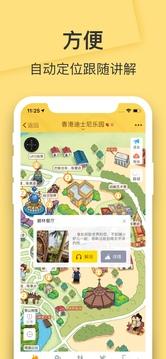 香港迪士尼乐园截图