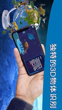 AR地球探索截图