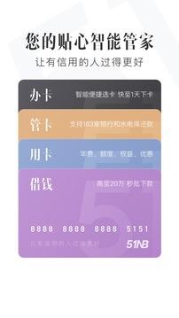 51信用卡管家截图