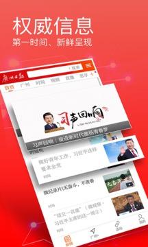 广州日报截图