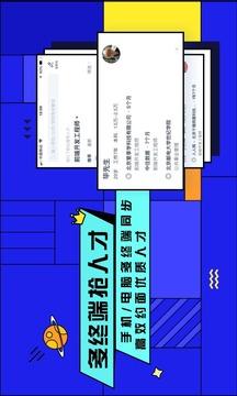 智联企业版截图
