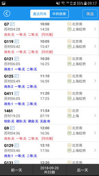 12306火车票截图